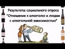 1 место Трезвость это жизнь Ермаковская ООШ