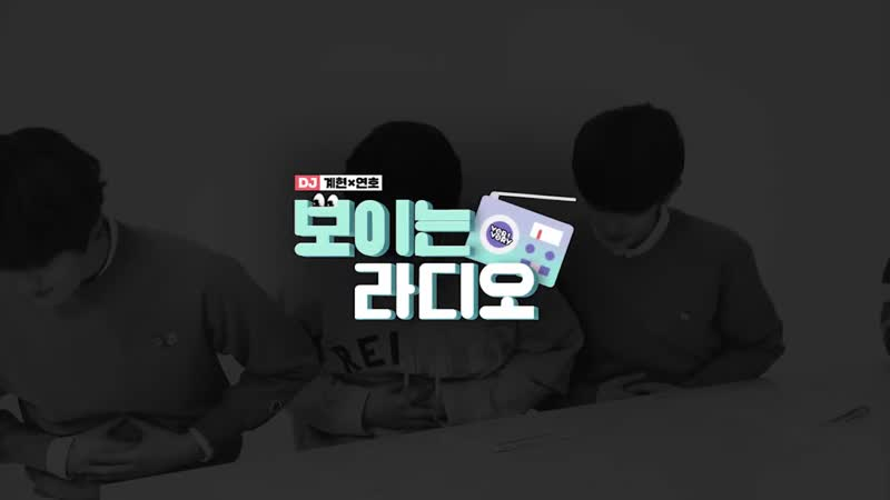 190225   VERIVERY VISIBLE RADIO (DJ Gyehyeon Yeonho)