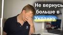 30 Налог для эмигрантов из Украины или почему я не вернусь в Украину