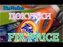 Покупки FixPrice NEW! Июнь 2018. 🍍Новинки.Tide. 🍍Обзор товаров правила для похудения. 🍍MsHelen