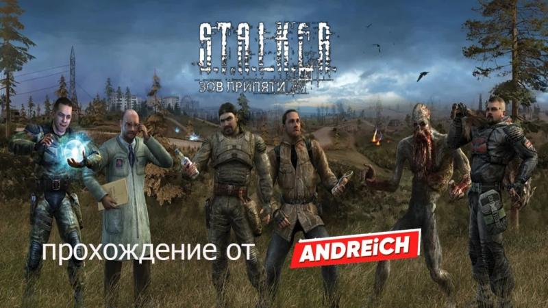 Мутанты крестите ж****** S T A L K E R Call of Pripyat