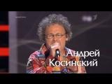 Андрей Косинский - Virtual Insanity Голос 60+
