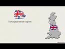 24. Великобритания