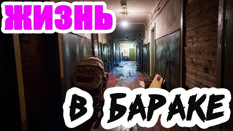 Почему россияне живут в бараках?