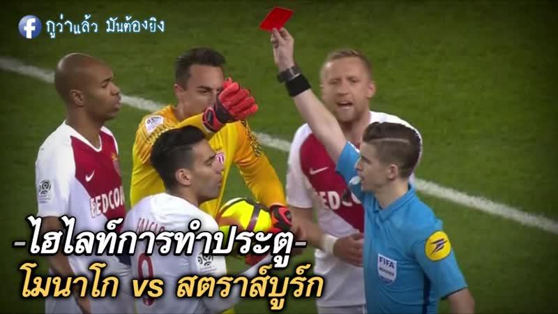 ไฮไลท์ฟุตบอล โมนาโก -vs- สตราส์บูร์ก