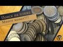Поиск на пляже, Серебро и много монет!!