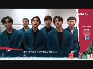 [MESSAGE] 26.12.2018: BTOB - 2018 Year End Greeting Video @ CUBE TV