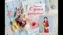 Людмила поздравляем тебя с Днём рождения ДСС