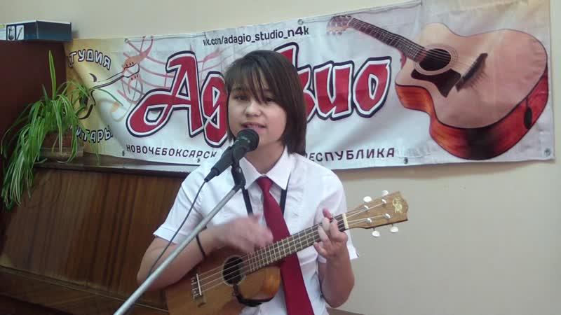 Мой рок н ролл - исп. Ксения Белова