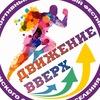 """Первый спортивный фестиваль """"Движение вверх"""""""
