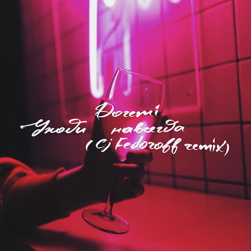 Doremi альбом Уходи навсегда (Cj Fedoroff Remix)