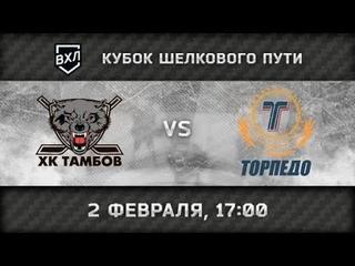 ХК Тамбов (Тамбов) - Торпедо (Усть-Каменогорск)