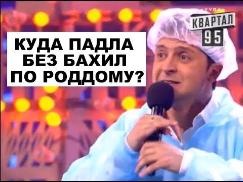 Ржака про Мужиков в РОДДОМЕ Зал смеялся до слез Вечерний Квартал 95 2018 ЛУЧШЕЕ