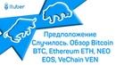 Предположение Случилось. Обзор Bitcoin BTC, Ethereum ETH, NEO, EOS, VeChain VEN.