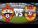 Чемпионат России 2017-2018 ЦСКА Москва Арсенал Тула 6 - 0