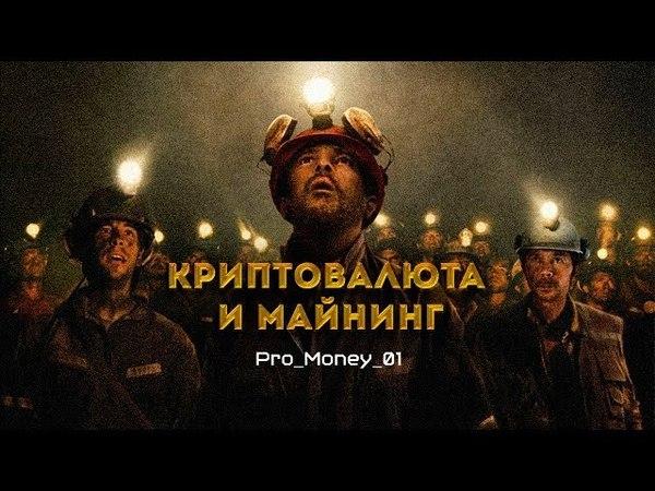 Криптовалюта и майнинг. Pro_Money 01
