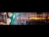 Любовь по контракту I (Trailer ft E_K_M_V)