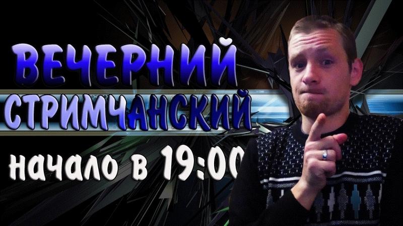 ВЕЧЕРНИЙ СТРИМЧАНСКИЙ - ЗАПИСЬ 17.03.2018