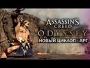 Assassin's Creed: Odyssey - НОВЫЙ ЦИКЛОП АРГ / ХРАНИТЕЛЬ КРАТЕРА ВУЛКАНА!