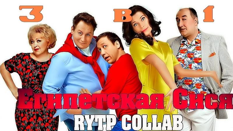 Египетская Сися RYTP Collab All in 1