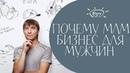 ПОЧЕМУ млм БИЗНЕС для МУЖЧИН Biosea
