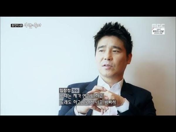 휴먼다큐 사람이 좋다 임창정(20140607)