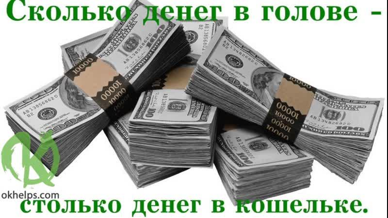 Сколько денег в голове столько денег в кошельке. OKhelps