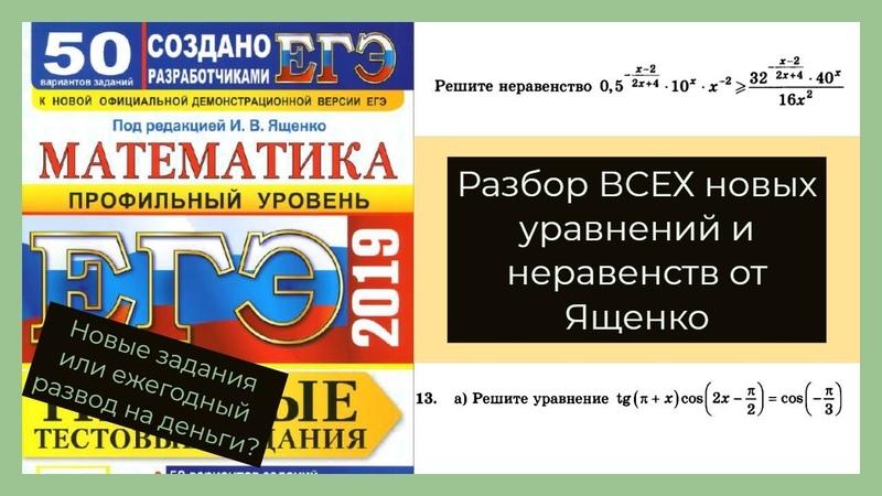 НОВЫЕ Уравнения и Неравенства 13 и 15 от Ященко 2019