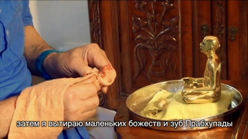 Поклонение мурти Шрилы Прабхупады