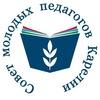 Совет молодых педагогов Республики Карелия