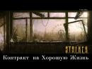 S.T.A.L.K.E.R.: MOD Контракт на Хорошую Жизнь