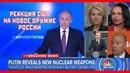 РЕАКЦИЯ США НА НОВОЕ ОРУЖИЕ РОССИИ Комментарии иностранцев