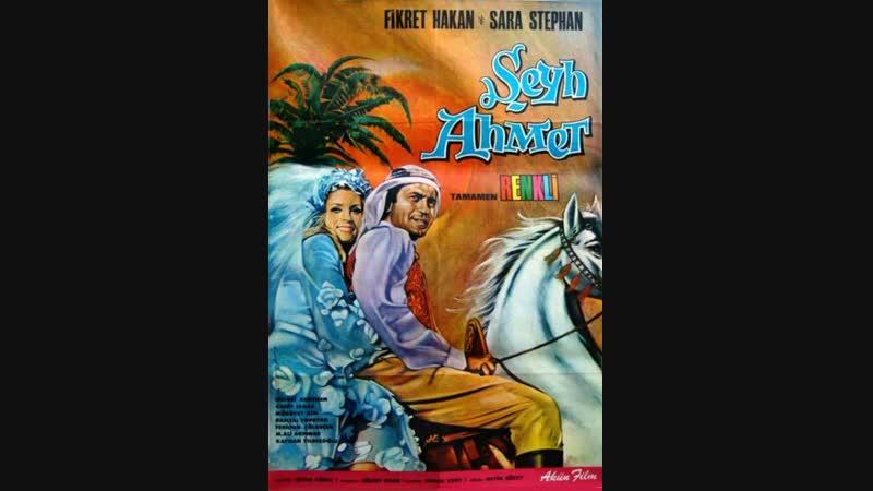 Şeyh Ahmet (1968) – Tek Parça