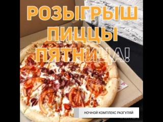 конотоп нкразгуляй пицца розыгрыш