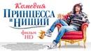 Принцесса и нищий (2013) комедия, суббота, кинопоиск, фильмы, выбор, кино, приколы, ржака, топ