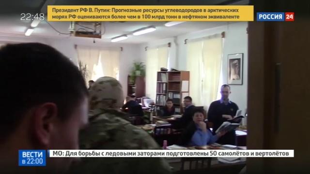 Новости на Россия 24 • В Подмосковье прошли обыски по делу петербургских сайентологов