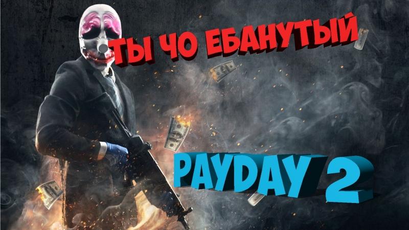 Payday 2 ЗАШКВАР МОНТАЖ