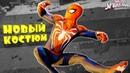 3 НОВЫЙ ЧЕЛОВЕК ПАУК НОВЫЙ КРУТОЙ КОСТЮМ Прохождения игры Marvel's Spider Man летсплей PS4
