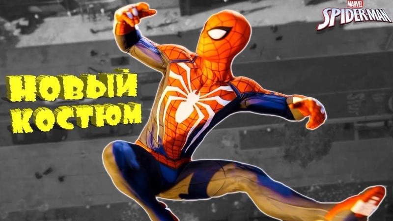 3 НОВЫЙ ЧЕЛОВЕК ПАУК НОВЫЙ КРУТОЙ КОСТЮМ Прохождения игры Marvels Spider Man летсплей PS4