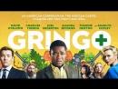 Gringo Опасный бизнес Русский трейлер HD