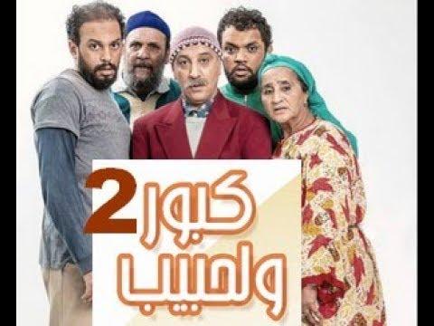 كببور و الحبيبب 2 الحلقة 4 موت نتع الضحك ههه Kabbbour W l