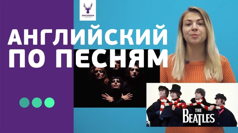 Учи английский по песням | Разбор мировых хитов Queen, The Beatles, Bon Jovi