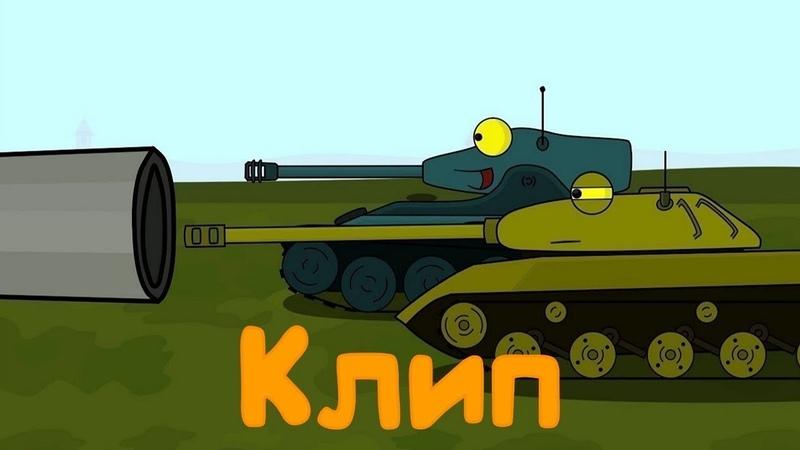Клип Мультики про танки