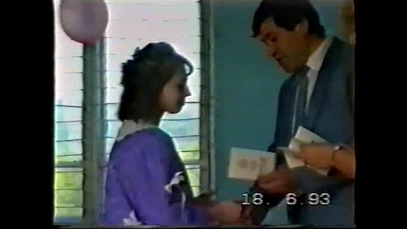 Выпускной 1993 год