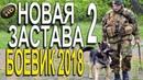 *НОВАЯ ЗАСТАВА 2* РУССКИЙ БОЕВИК 2018
