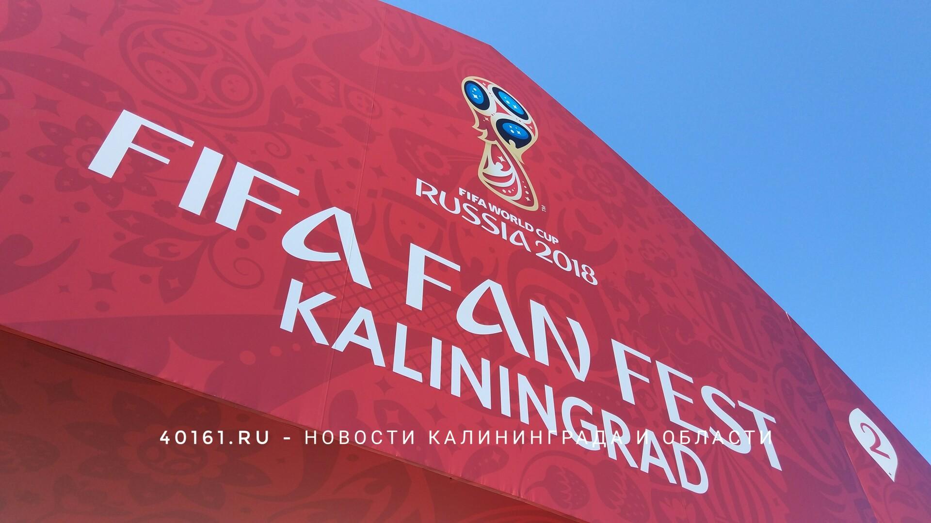 Фан-зона в  Калининграде продолжит работать до конца Чемпионата мира