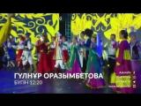 Гүлнұр Оразымбетованың концерті