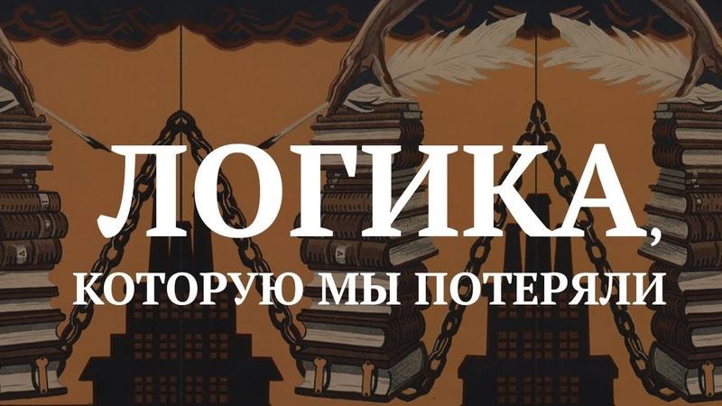 Федор Лисицын Логика Учебник который мог изменить историю СССР
