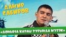 Данир Сабиров «Доньяга караш турында мэзэк» ͡° ͜ʖ ͡° 4 СЕЗОН