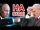 Зачем Кремлю аншлюс Беларуси Артемий Троицкий